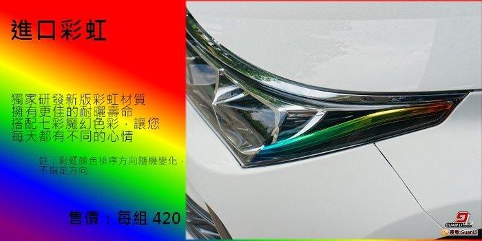 「直購賣場」TOYOTA ALTIS 11.5 代 直上 進口彩虹角燈貼 GuanLi 冠立 另有燈眉、水箱、下巴飾條等