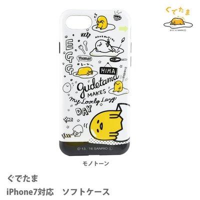 尼德斯Nydus 日本正版 三麗鷗 蛋黃哥 TPU 軟殼 手機殼 保護殼 漫畫插圖 4.7吋 iPhone7