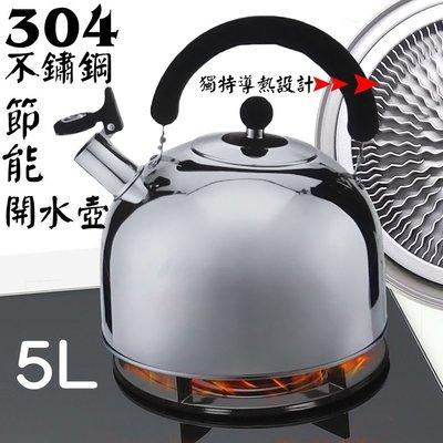金德恩 翅片節能304不銹鋼笛音壺5L / 茶壺 / 熱水壺 / 超節能