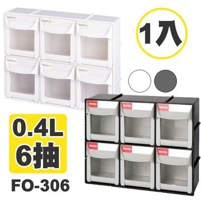 【勁媽媽】 (1入) 樹德 SHUTER 快取分類盒 FO-306 白/黑 收納盒/收納箱/小物收納 整箱優惠
