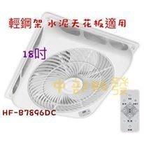 『全國電扇電機-免運 HF-B7896DC 勳風 18吋 DC直流負離子循環吸頂扇』節能扇 風扇 電扇 工業壁扇 壁扇