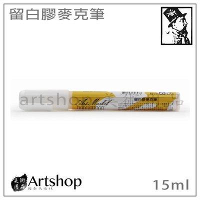 【Artshop美術用品】JANUA 老人牌 留白膠麥克筆 15ml (筆型)