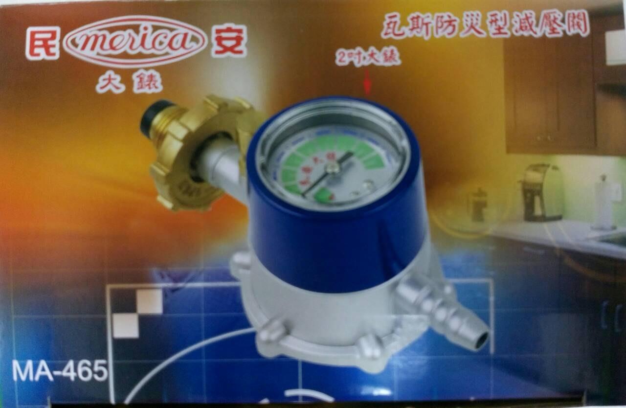 民安 MA-465瓦斯防災型減壓閥 瓦斯調整器 上錶