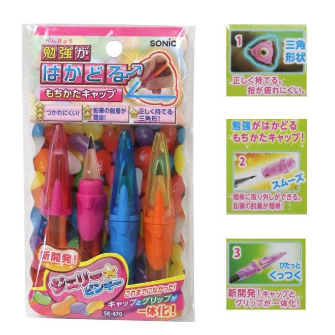 [霜兔小舖]代購 日本製 SONIC握筆器 鉛筆 握筆姿勢輔助器 果凍款