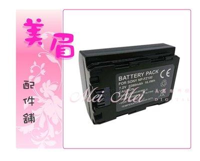 美眉配件 台中 Sony A9 A7R III A7III A7R3 相機專用 FZ100 FZ-100 全破解電池