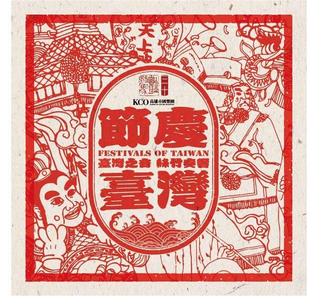 合友唱片 面交 自取 高雄市國樂團 / 節慶台灣 (2CD)