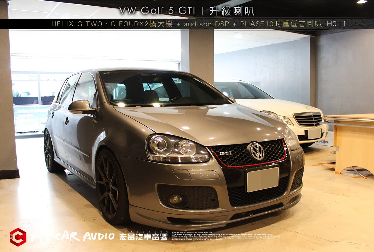 VW Golf 5 GTI 安裝 HELIX G TWO、G FOUR擴大機 + audison DSP H011