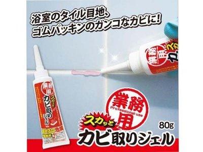 ☆昇廣☆【公司貨.限量特價 (原價$420)】浴室專用去黴凝膠 80g