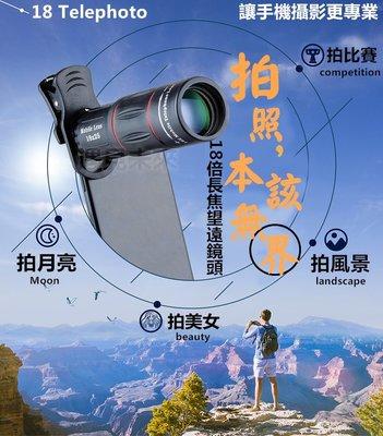 【現貨】新款 APEXEL 18倍 可調焦 望遠鏡 外接 手機 鏡頭。夾式 相機 攝影 拍照 長焦 自拍 單眼 禮物