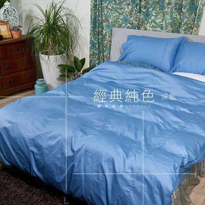 《40支紗》雙人床包被套枕套四件式【深藍】經典純色 100%精梳棉-麗塔寢飾-