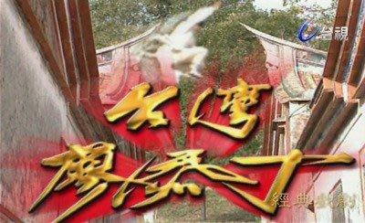 1999台視經典-台灣廖添丁-翁家明.況明潔主演