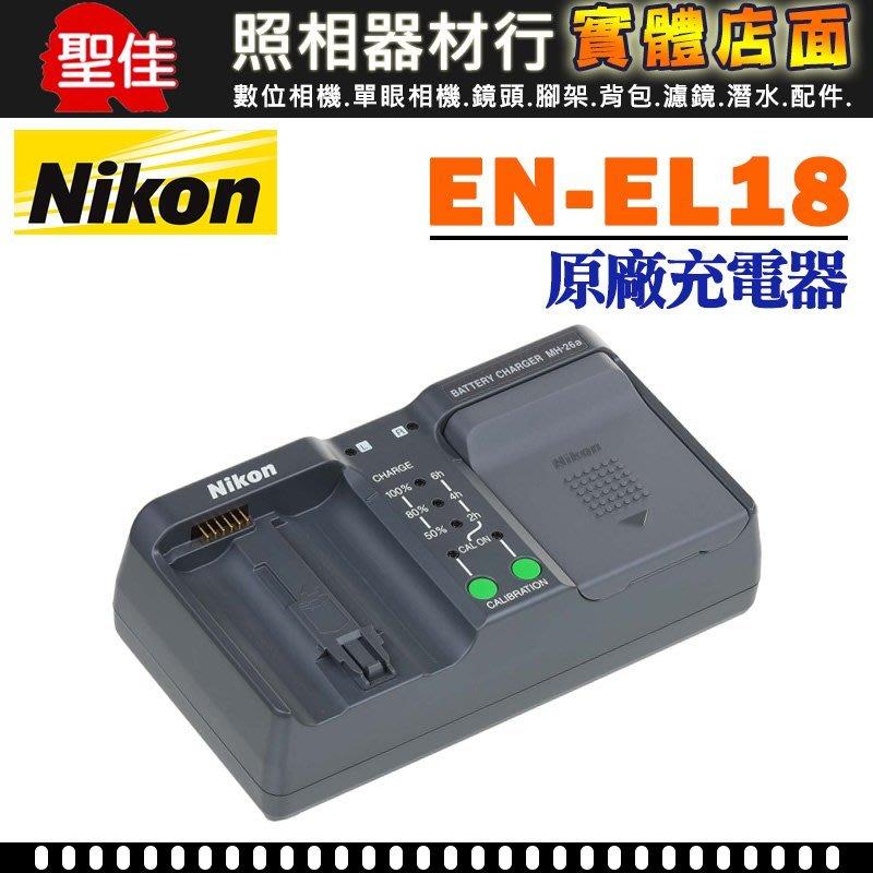 【聖佳】NIKON EN-EL18A  ENEL18A 原廠充電器 (裸裝)