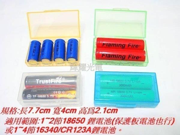 【亞昕光電】18650 電池 鋰電池 保護盒 電池盒 收納盒 18650 16340 CR123 14500