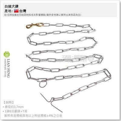 【工具屋】白鐵犬鍊 氬焊T尾 8# 8尺 線徑約3.7mm 單頭狗鍊 狗鏈 銅頭 不銹鋼 鍊子 白鐵鍊 牽繩 台灣製