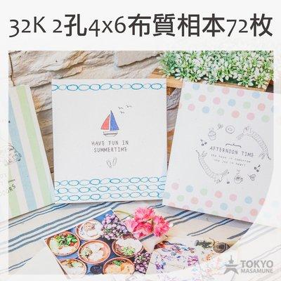 【東京正宗】 閒情系列 32K 2孔 ...