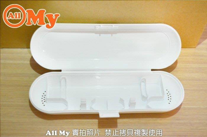 【滿480免運費】小米 電動牙刷旅行收納盒 副廠 1個 適用 小米電動牙刷  電動牙刷收納盒 旅行收納盒 牙刷旅行盒