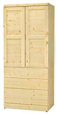 【DH】商品貨號HC902商品名稱《經典》3X7尺雙門三抽松木實木衣櫃(圖一)備有3X6.4尺可選。主要地區免運費