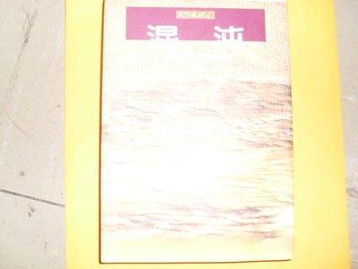 憶難忘書室☆民國82年天下文化出版-----混沌共1本