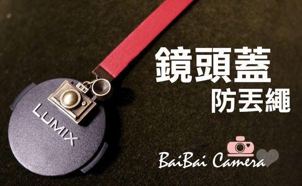 Bai,閃光相機 手工 防丟繩 鏡頭蓋 防失帶 單眼相機包 nex-3r 650d GF7 nx1000 d7100 a77 nex-5r gf5