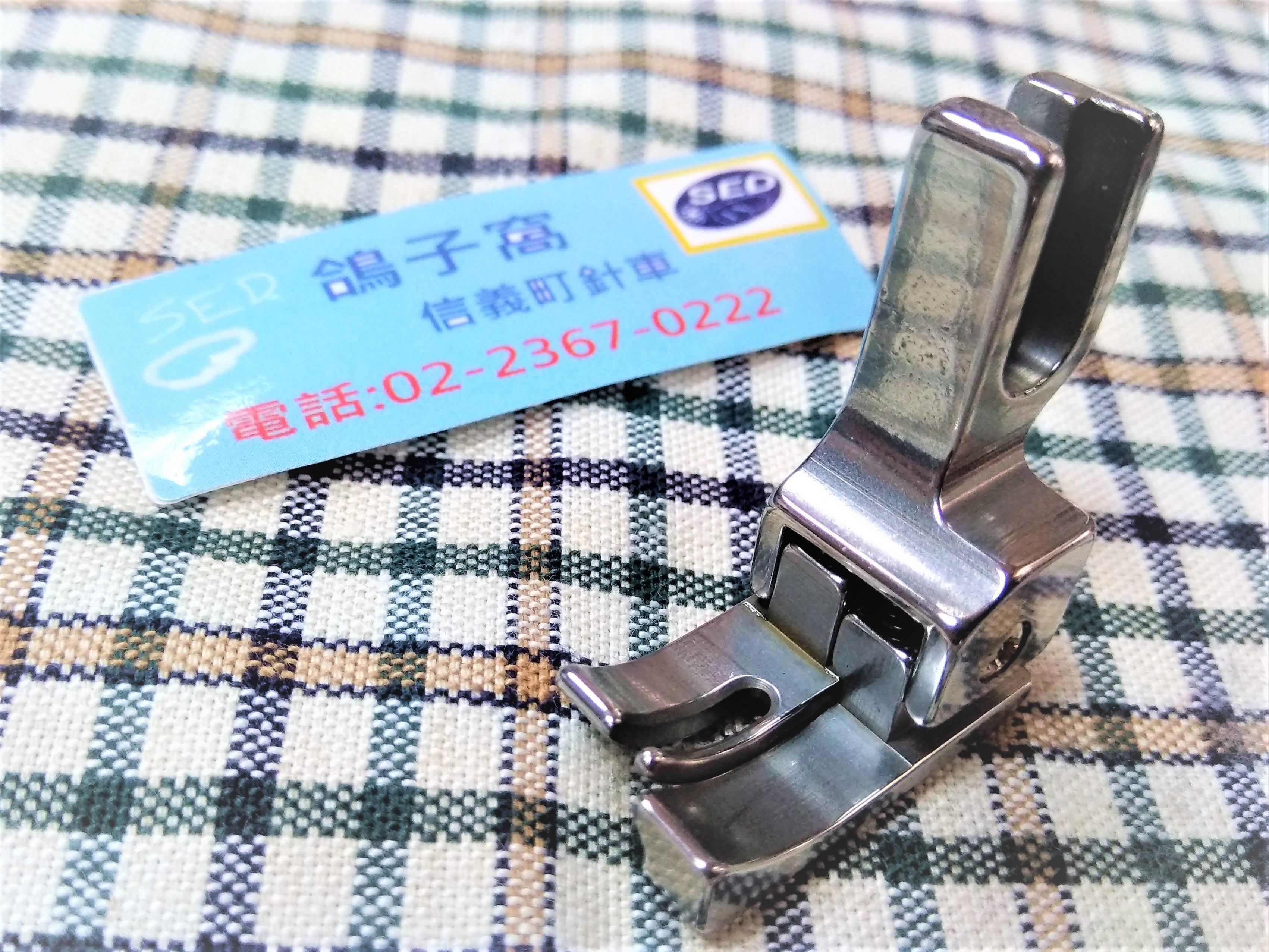 SED鴿子窩:工業平車&仿工業平車高低壓腳 工業用縫紉機/縫衣機 2.0 、 1.0
