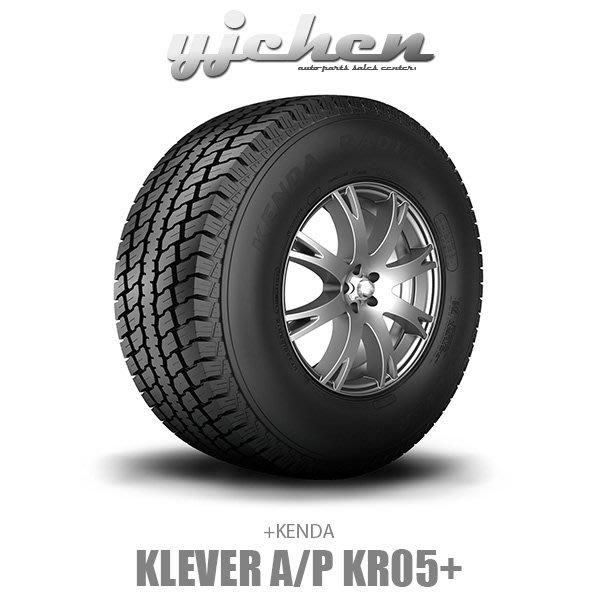 ~大台北~億成輪胎鋁圈量販中心~建大輪胎 Klever AP KR05 31x10.50R