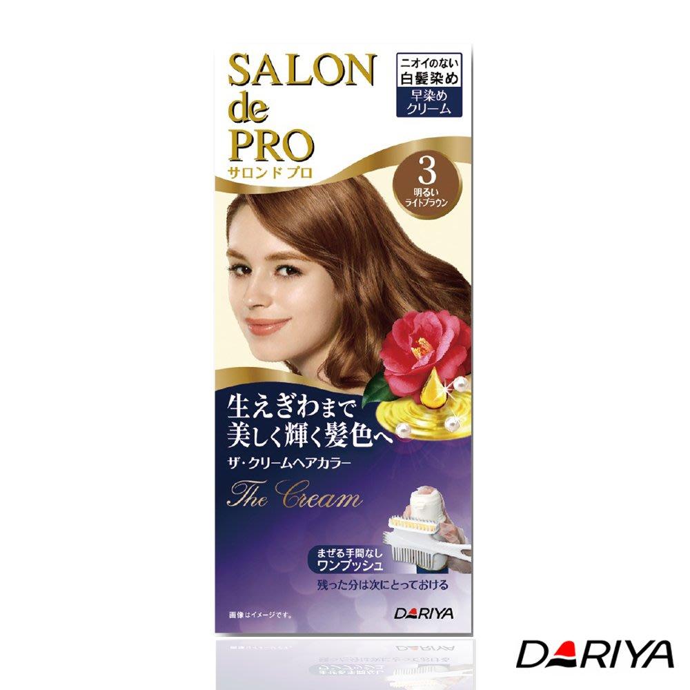 【日本DARIYA】沙龍級白髮專用快速染髮霜 (6色任選)