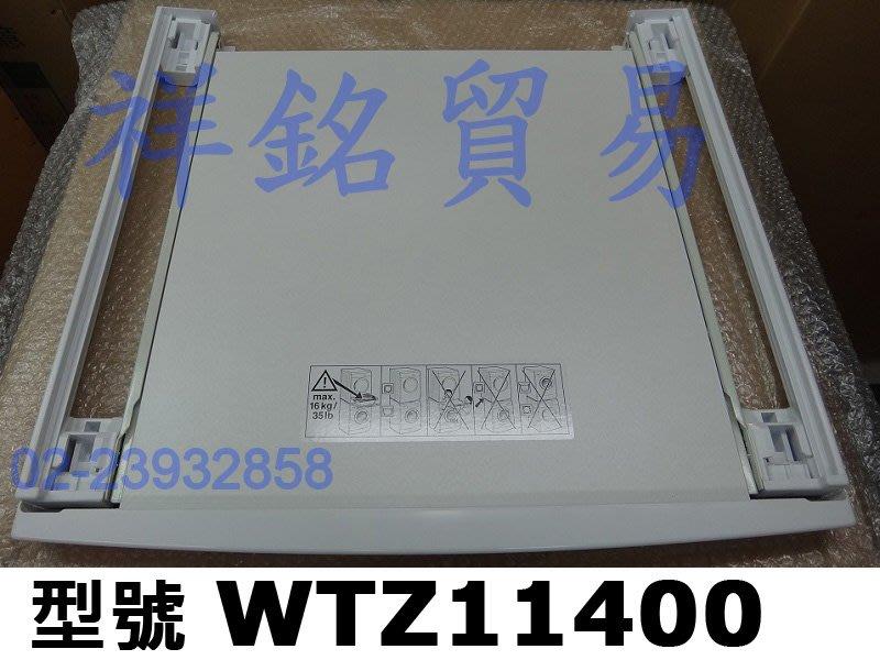 祥銘BOSCH乾衣機洗衣機堆疊架WTZ11400適用WAT28402TC WAT28401TC WTG86401TC
