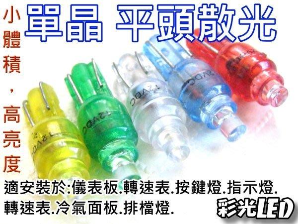 彩光LED燈泡---T6.5 平頭 單晶高輝度LED 儀表板 中控台 冷氣面板 轉速表 排檔燈 手套箱 T5 T10