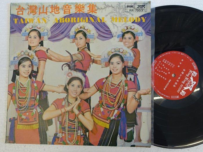 【柯南唱片】台灣山地音樂//山地迎賓舞 >>LP