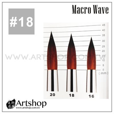 【Artshop美術用品】Macro Wave 馬可威 AR25 純貂毛水彩筆(圓)#18
