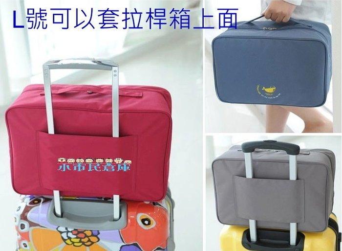 小市民倉庫~加大版L號 雙邊收納旅行包 胸罩內衣物收納袋 整理包手提包出國外出旅行袋 收納