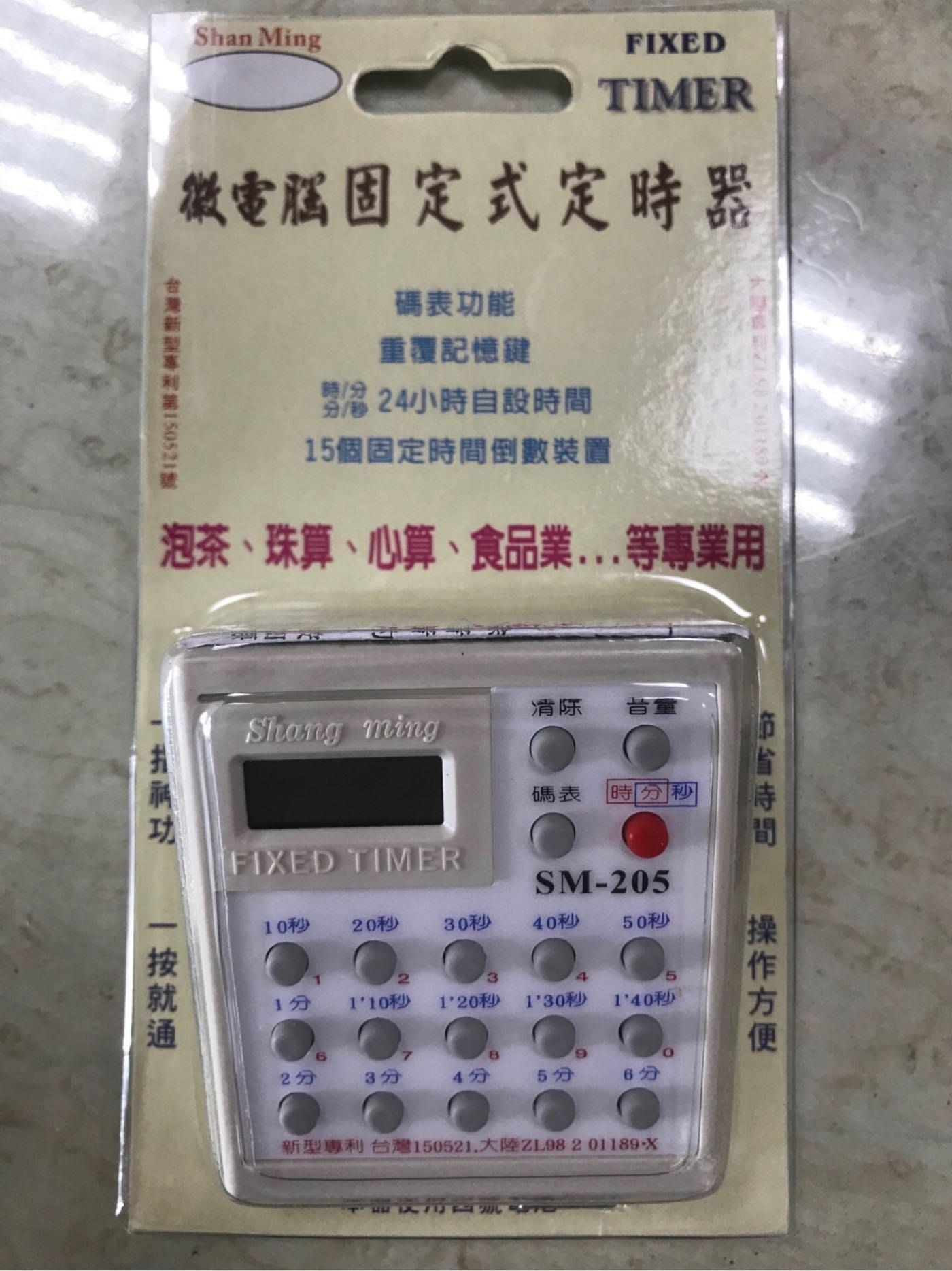 限量~台灣製 製泡茶神器~微電腦固定式定時器 SM-205(泡茶用)烹飪 計時器