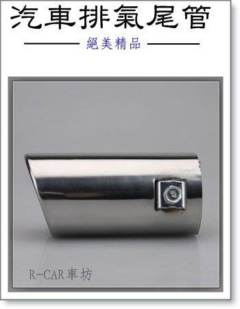 [R-CAR 車坊] 汽車排氣管 排氣改裝尾管 尾管 純白鐵材質 安裝簡單 任何車種皆適用