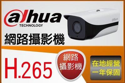 IPcam 網路攝影機 大華 戶外型攝影機 1080P 200萬 H.265 台中監視器 alhua 原廠鏡頭