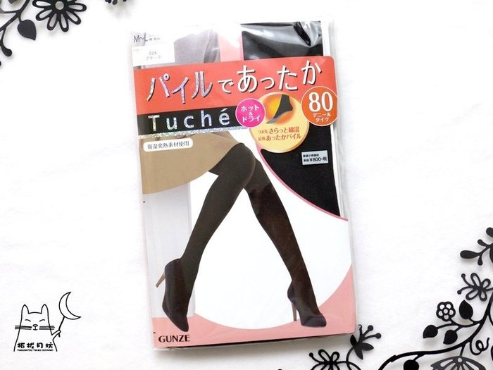 【拓拔月坊】GUNZE 郡是 Tuche 80丹 足尖乾爽、足底保暖加強 褲襪 日本製~現貨!