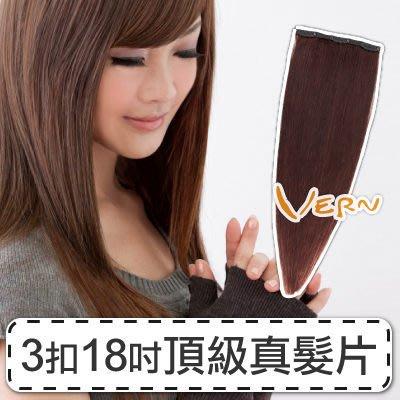韋恩真髮片3扣18吋(14*45cm)接髮推薦染燙沙龍造型-新秘御用(黑棕/咖啡/亞麻)Vern【VH00005】