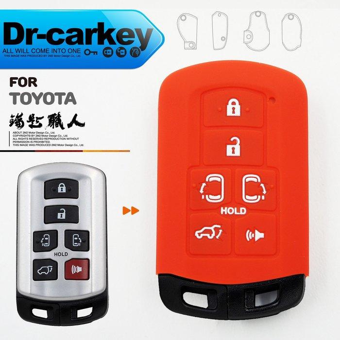 【鑰匙職人】TOYOTA SIENNA 豐田外匯車 汽車鑰匙 智慧型 果凍套矽膠保護套