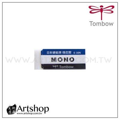 【Artshop美術用品】日本 TOMBOW 蜻蜓 MONO 橡皮擦 塑膠擦 (小) E-30N