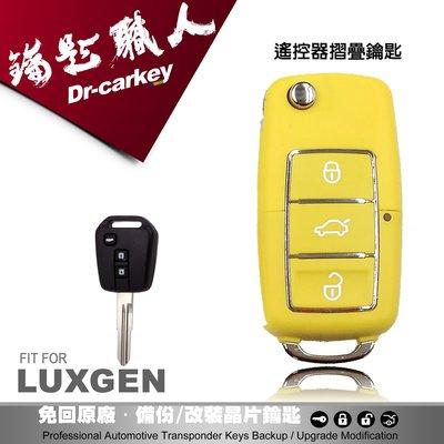 【汽車鑰匙職人】LUXGEN S5 U6 納智捷汽車 升級彈射式 摺疊鑰匙 快速拷貝