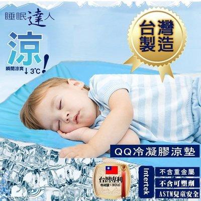 【睡眠達人】QQ冷凝膠涼墊涼蓆(60x90cm*1件)嬰兒/幼兒愛用,不變硬,可手洗,台灣專利+製造,2018年新現貨
