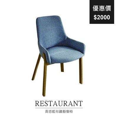 【祐成傢俱】喬恩藍布鐵藝餐椅