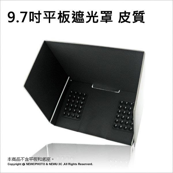 【薪創新竹】平板 手機 遮光罩 9.7吋 空拍機 航拍 圖傳配件 適用 DJI Inspire 1 Phantom 3