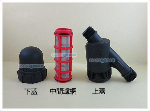 【專業水管】1吋牙口不鏽鋼網過濾器 可重複水洗 水管 自動灑水 自動灑水 降溫