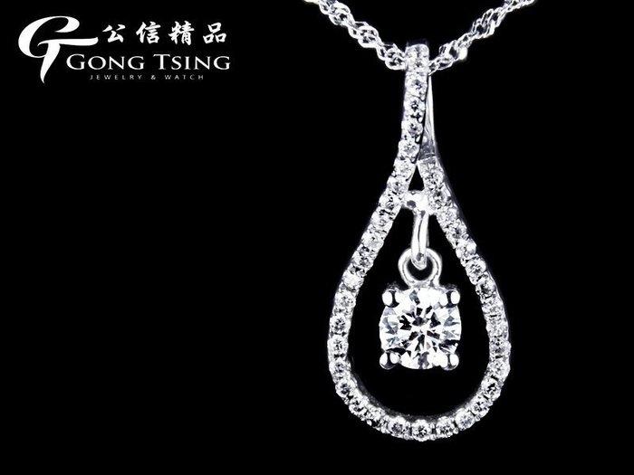 【公信精品】全新訂製 白K金 天然鑽石項鍊 0.31克拉 八心八箭 H&A~