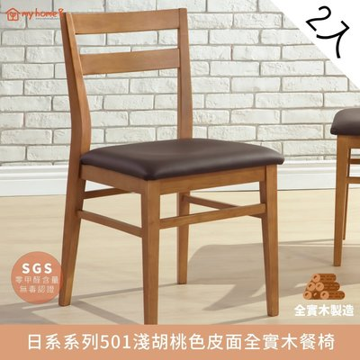 【myhome8居家無限】日系系列501皮面全實木餐椅 2入組-淺胡桃色