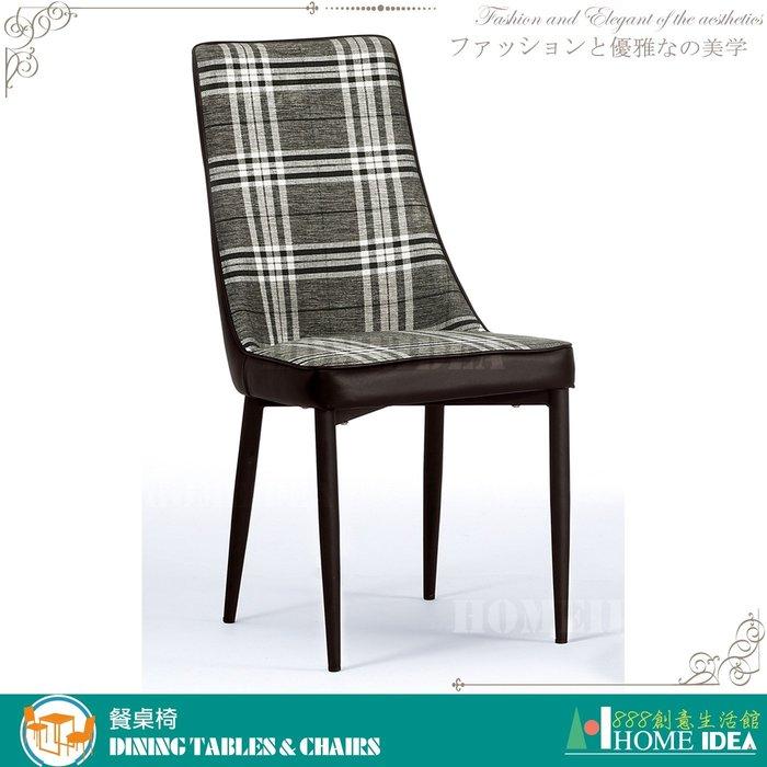 『888創意生活館』047-C301-8格子布餐椅$1,700元(17-5餐廳專用餐桌餐椅cafe咖啡廳美食)台南家具