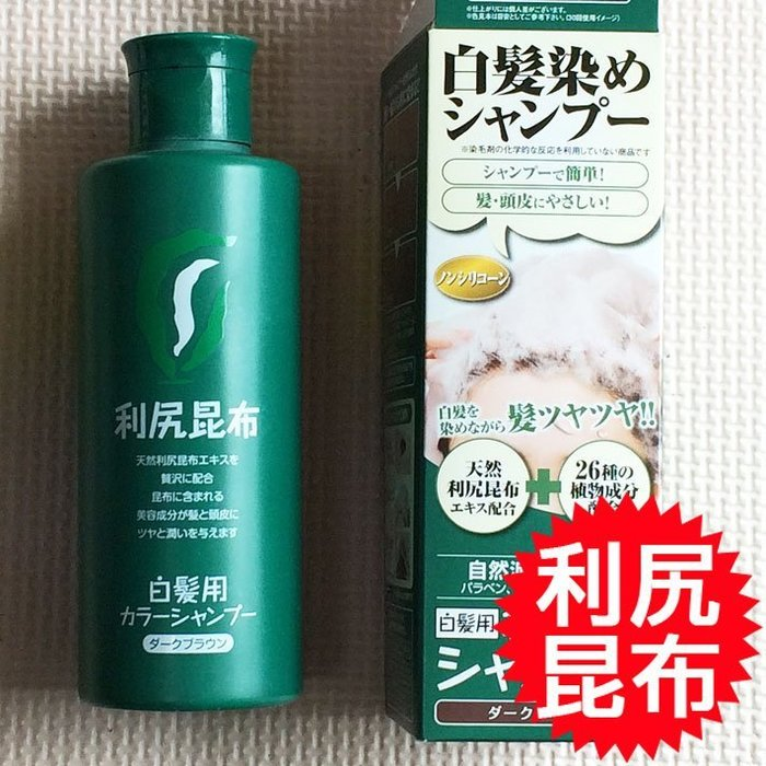 日本 利尻昆布天然植物  自然派 club 無添加 邊洗邊染 白髮 染髮專用 洗髮精 200g LUCI日本代購