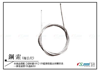 【招財貓LED】無框(水晶)超薄燈箱專用- 鋼索吊繩(公尺)
