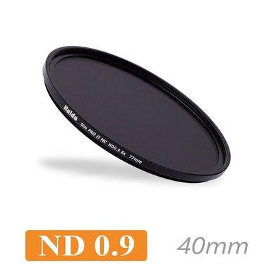 【傑米羅】海大 Haida Slim PROII MC ND0.9 (ND8) 超薄多層鍍膜3級減光鏡 40mm
