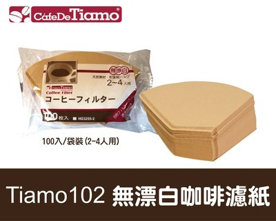 【Tiamo】 無漂白咖啡濾紙100入/袋-適合2-4人用